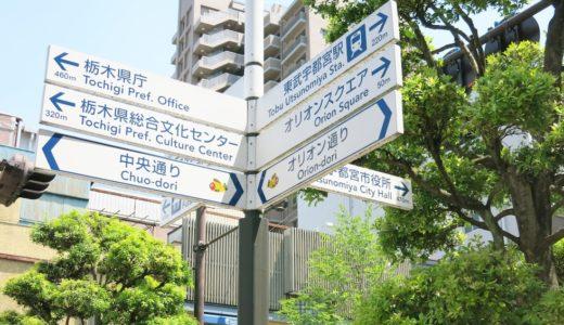 【栃木・宇都宮】看護師が転職したい人気病院ランキング!評判や給料を比較