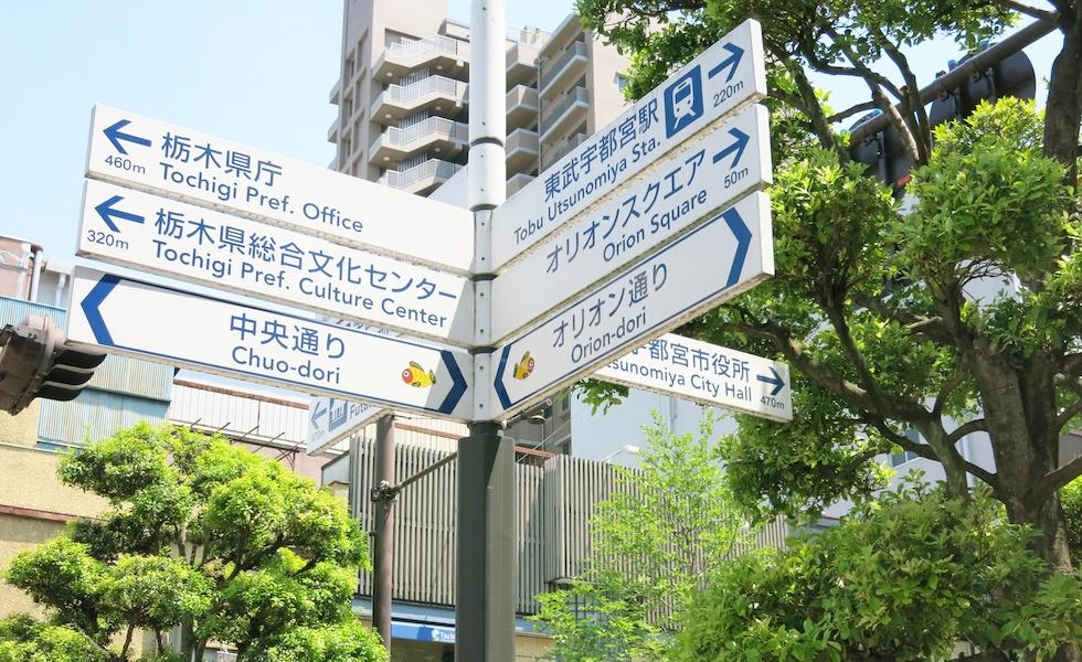 栃木の病院