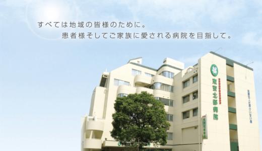 【東京北部病院】看護師の評判と口コミ!子育て中も安心して働ける環境