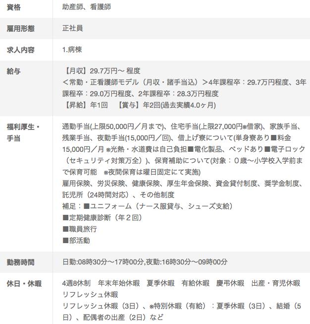 東京北医療センターの看護師求人
