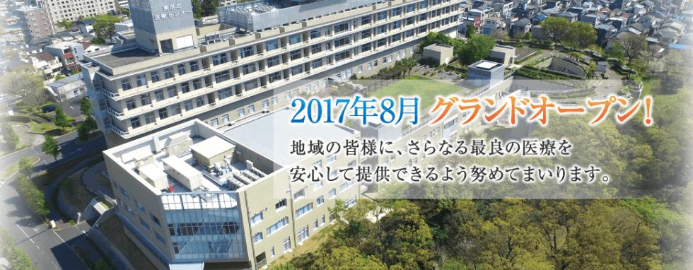 東京北医療センターの看護師評判
