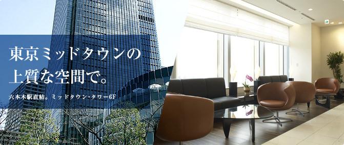東京ミッドタウンクリニック