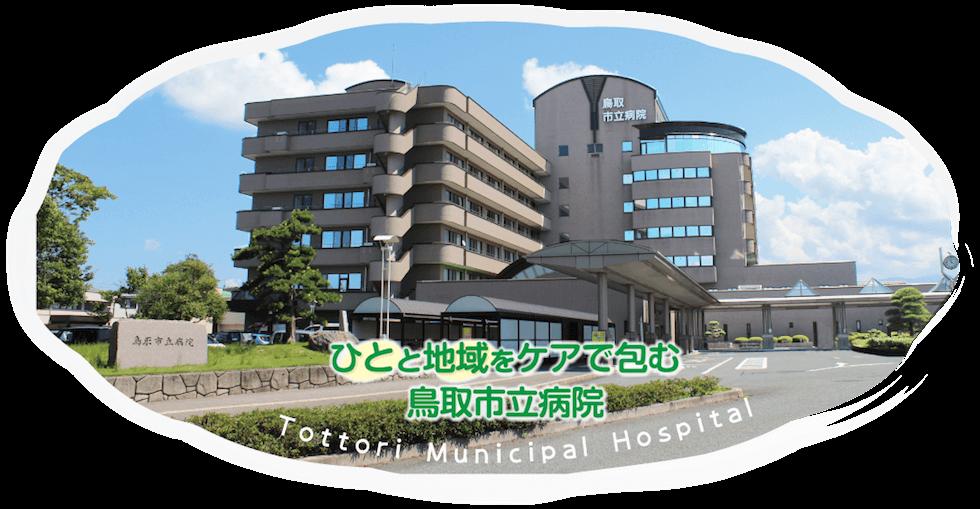 鳥取市立病院の看護師評判