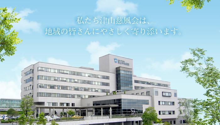 津山中央病院の看護師評判