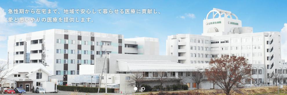 山形済生病院の看護師評判