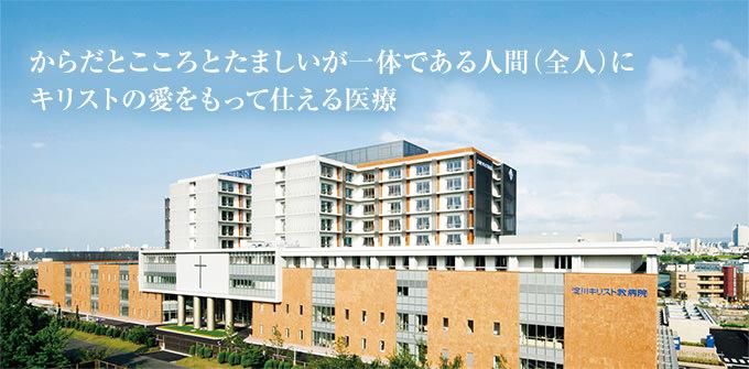 淀川キリスト病院